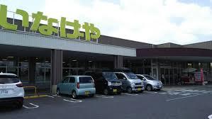 いなげや 小平小川橋店の画像1