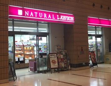 ナチュラルローソン NL帝京大学病院本院店の画像1