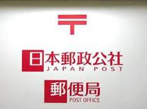 京都宇多野郵便局
