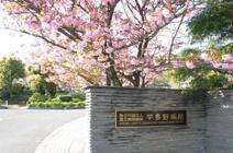 国立病院機構宇多野病院(独立行政法人)