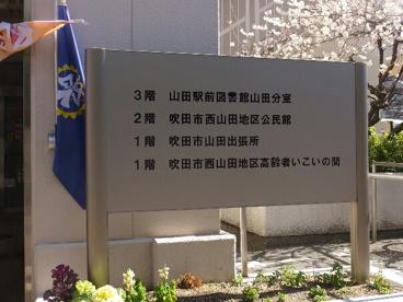 山田駅前図書館 山田分室の画像2