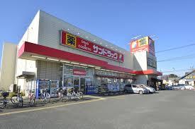 サンドラッグ 東大和店の画像1