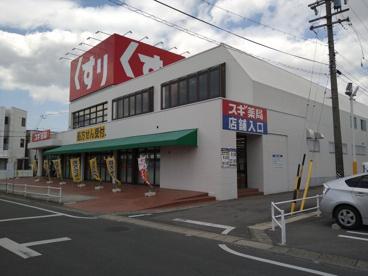 スギドラッグ 名和店の画像2
