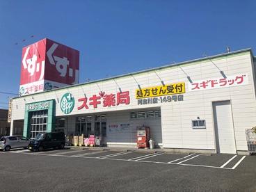 スギ薬局 阿倉川店の画像1