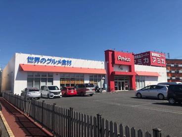 アミカ 四日市店の画像1