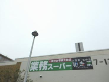 業務スーパー 左近山団地店の画像1