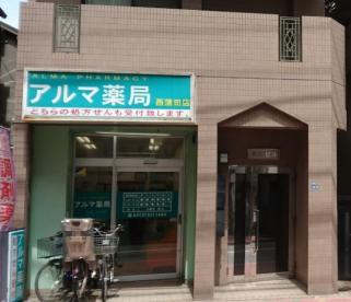 アルマ薬局の画像1