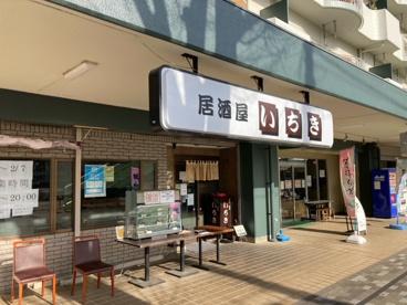 居酒屋いちき 若葉本店の画像1