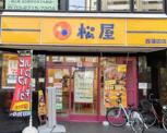 まつや蒲田店