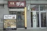 夢庵落合駅前店