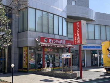 ぎょうざの満州 鶴ヶ島駅前店の画像1