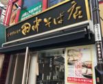 田中そば店 下高井戸店