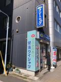 ポニークリーニング田原町店