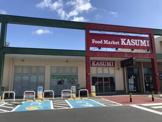 Food Market KASUMI(フードマーケットカスミ) 千波店