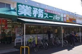 業務スーパー 田無店の画像1