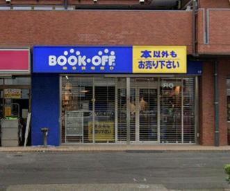 BOOKOFF総合買取窓口中目黒店の画像1