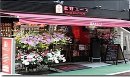 北野エースフーズブティック中目黒店の画像1