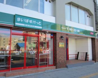 まいばすけっと 下赤塚駅前店の画像1