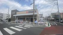 クリエイトSD(エス・ディー) 茅ケ崎南湖店
