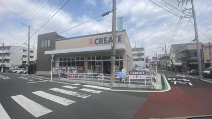 クリエイトSD(エス・ディー) 茅ケ崎南湖店の画像1