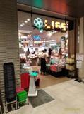 ライフ コモレ四谷店