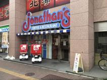 ジョナサン 四谷店