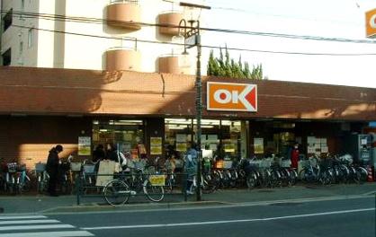 オーケーストア中杉店の画像1