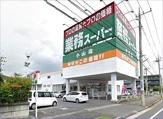 業務スーパー 小山店