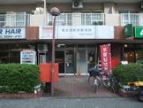 東大島駅前郵便局