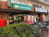 モスバーガー東大島店