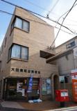 大田東糀谷郵便局