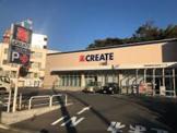 クリエイトSD(エス・ディー) 磯子岡村店