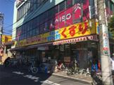 ザ・ダイソー 三ノ輪店