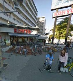 スーパーマーケットコーヨー北畠店の画像1