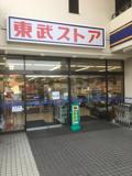 東武ストア 大宮公園店