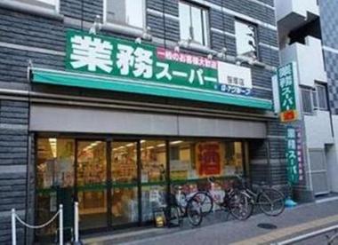 業務スーパー笹塚店の画像1