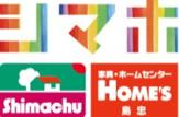 島忠HOME'S(ホームズ)北赤羽店