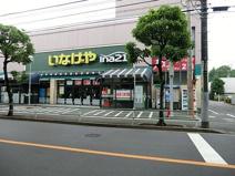 いなげや 武蔵野桜堤店