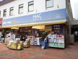 ハックドラッグ横浜根岸店
