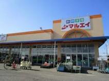 新鮮市場マルエイ 南鎌ヶ谷店