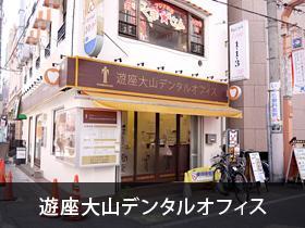 遊座大山デンタルオフィスの画像1