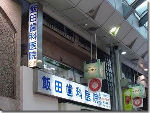 飯田歯科医院の画像1