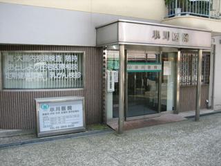 小川医院の画像1