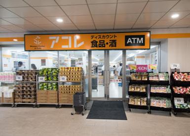 アコレ 千住大橋駅前店の画像1