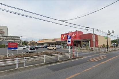 ヤオコー柏若葉町店の画像1