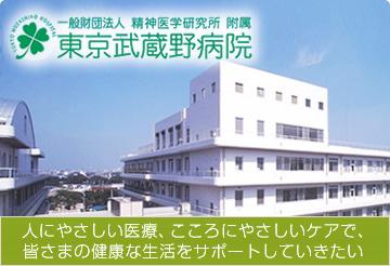 精神医学研究所付属 東京武蔵野病院の画像1