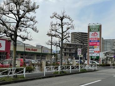フォレストモール八王子大和田の画像2