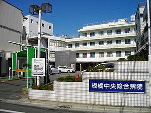 板橋中央総合病院の画像1