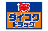 ダイコクドラッグ 針中野駅前店