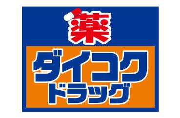 ダイコクドラッグ 針中野駅前店の画像1